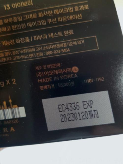 가심비 역대급 헤라블랙쿠션 헤라 블랙 쿠션 파운데이션 본품 15g 솔직 후기:)