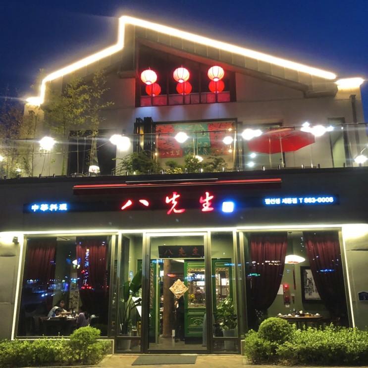 세종 중식 코스요리 맛집:: 팔선생/ 코스요리/ 고운동맛집