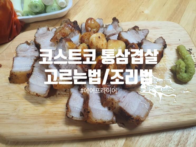 코스트코 통삼겹살 고르는 방법,가격 / 에어프라이어 삼겹살