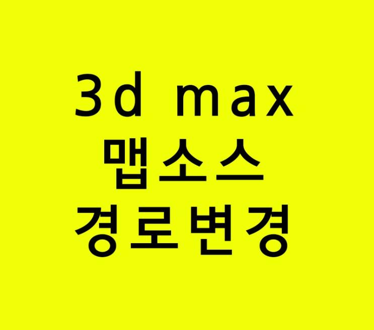 인테리어배우기 3d max 맵소스경로변경
