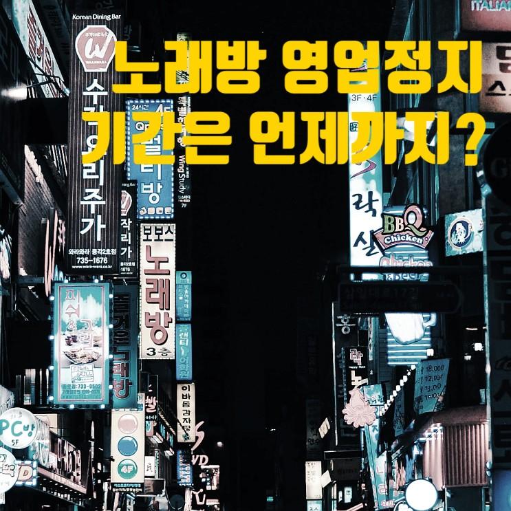PC방 노래방 영업정지 기간은 얼마나 지속될까?