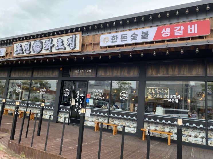 포항 양덕동 소고기 점심특선 조선화로집에서