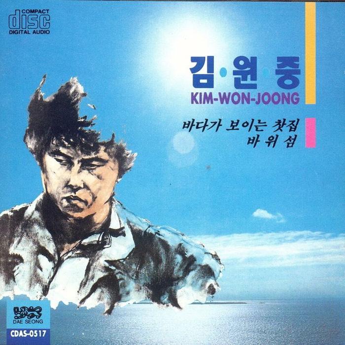 김원중 - 바위섬 [듣기, 가사, Audio, LV]