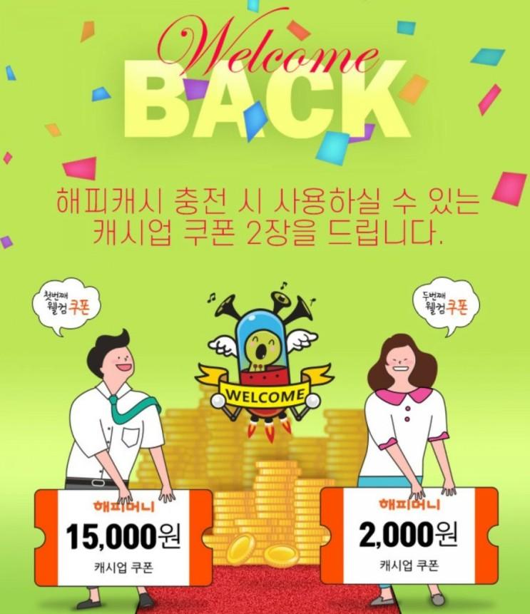 해피머니상품권 - 웰컴백 해피캐시 쿠폰 이벤트