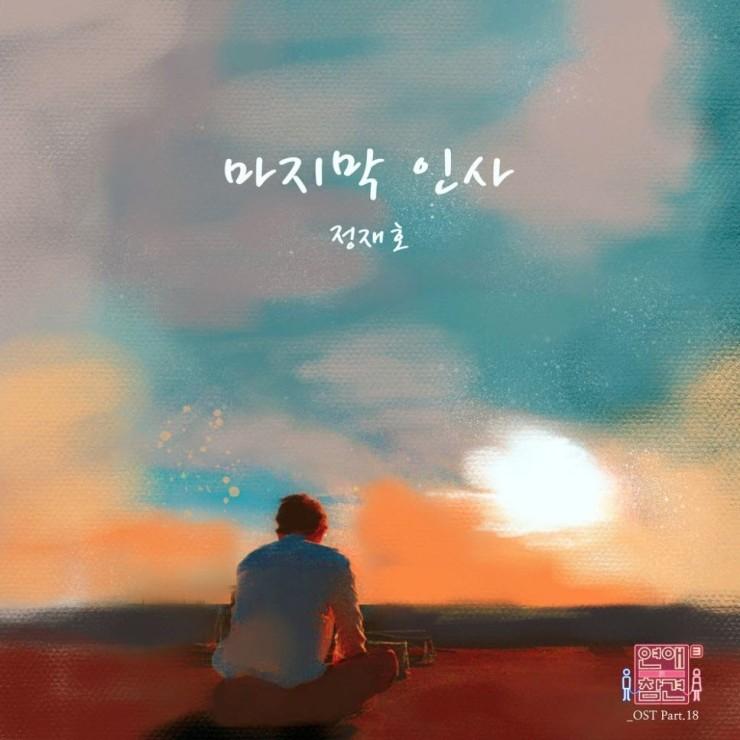 정재호 - 마지막 인사 [듣기, 노래가사, LV]