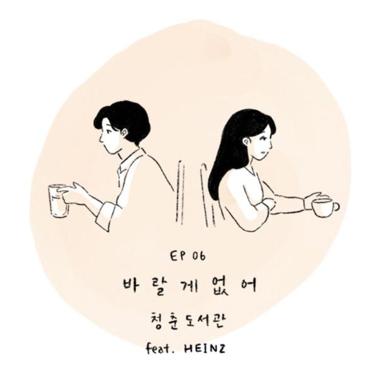 청춘도서관 - 바랄 게 없어 [듣기, 노래가사, MV]