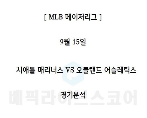 9월15일 MLB메이저리그