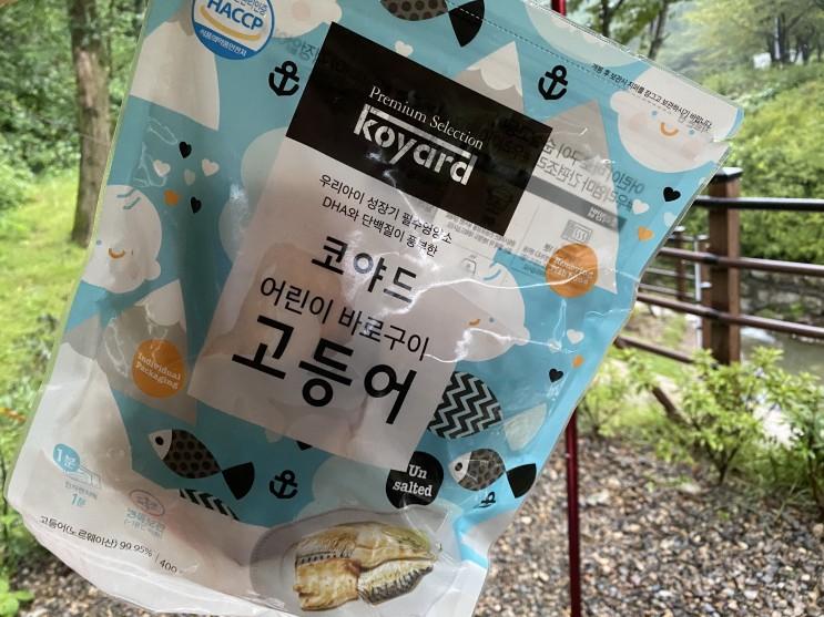 코야드 어린이 바로구이 순살생선 캠핑 갈 때, 아이 밥반찬 최고!