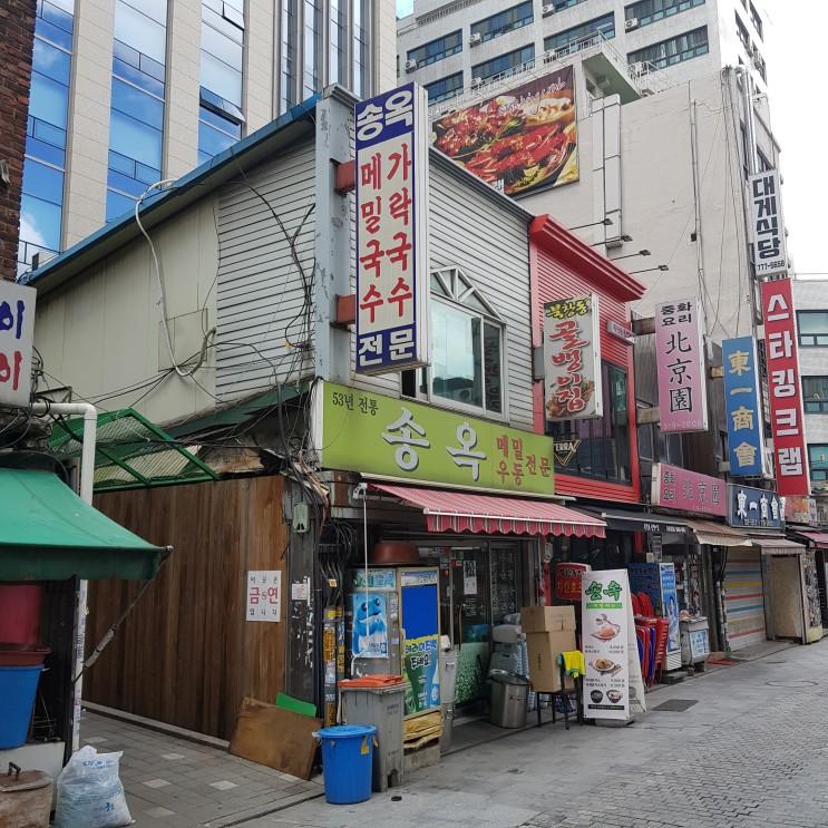 메밀국수 전문 송옥