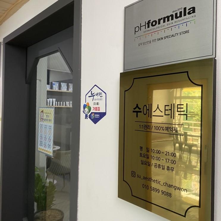 창원피부관리추천 문제성여드름관리 창원 대방동 수에스테틱