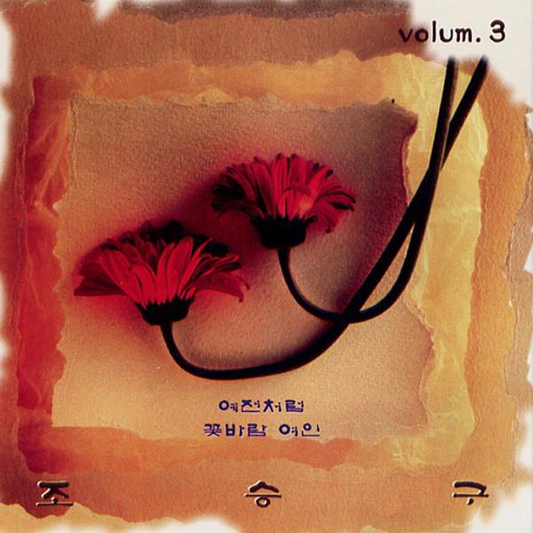 조승구 - 꽃바람 여인 [듣기, 노래가사, Audio, LV]