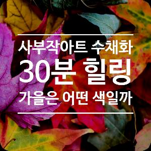 집콕취미 힐링미술_가을색은 어떤 색일까요?