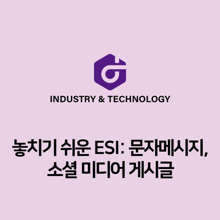 놓치기 쉬운 ESI: 문자메시지, 소셜 미디어 게시글
