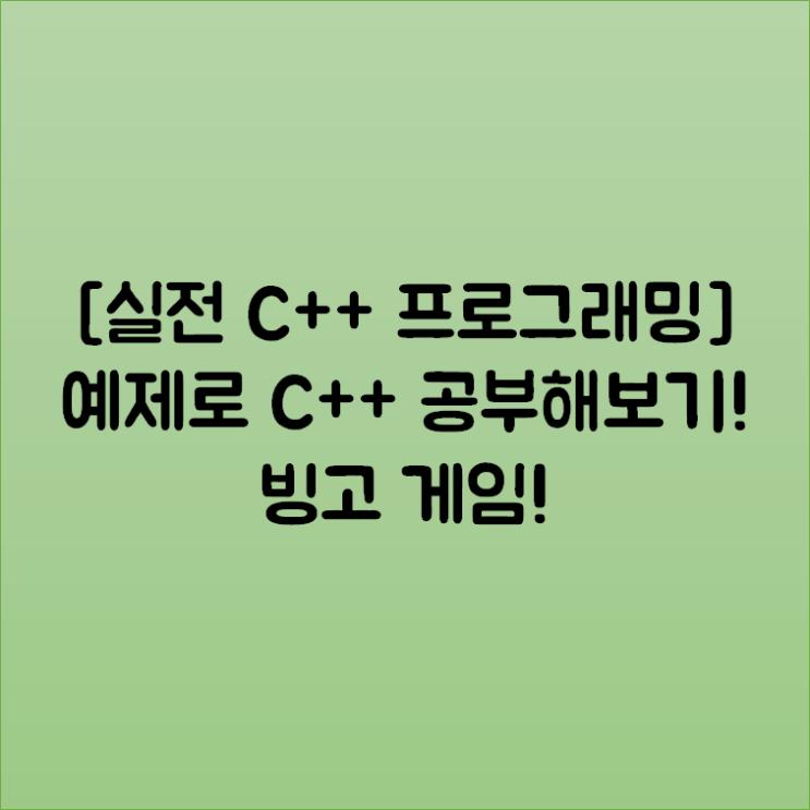 [실전 C++ 프로그래밍] 예제로 C++ 공부해보기! 빙고 게임!