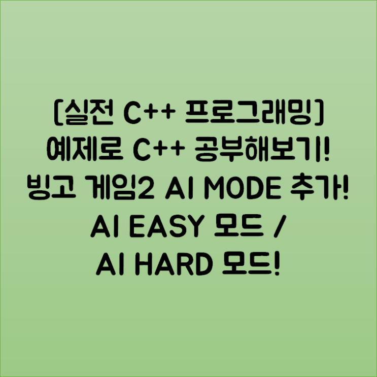 [실전 C++ 프로그래밍] 예제로 C++ 공부해보기! 빙고 게임2 AI MODE 추가! AI EASY 모드 / AI HARD 모드!