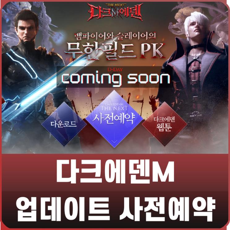 모바일MMORPG 다크에덴M THE NEXT 업데이트 소식