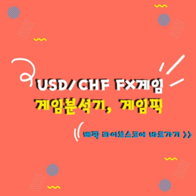 USD/CHF FX게임