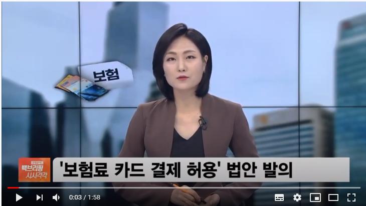"""""""보험료 결제, 카드도 받아라"""" 법안 발의… 어기면 벌금 / SBSCNBC뉴스"""