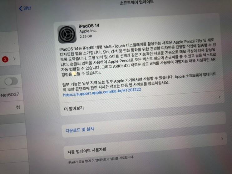 아이패드프로  iPadOS 14으로 업데이트하고 있습니다