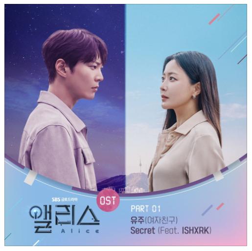 SBS 금토드라마 앨리스 OST Part.1 유주(여자친구)-Secret (Feat. ISHXRK)