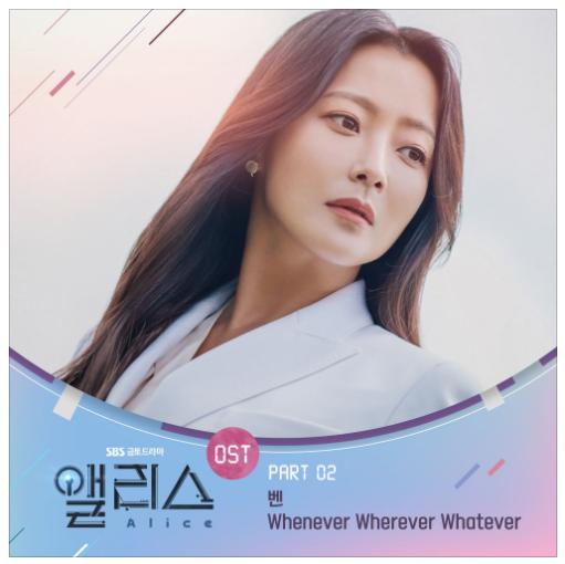 SBS 금토드라마 앨리스 OST Part.2 [벤(Ben)-Whenever Wherever Whatever]