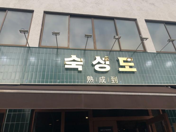 제주도 숙성도 흑돼지 현지인 찐 맛집 솔직후기 ,웨이팅주의( 본점)