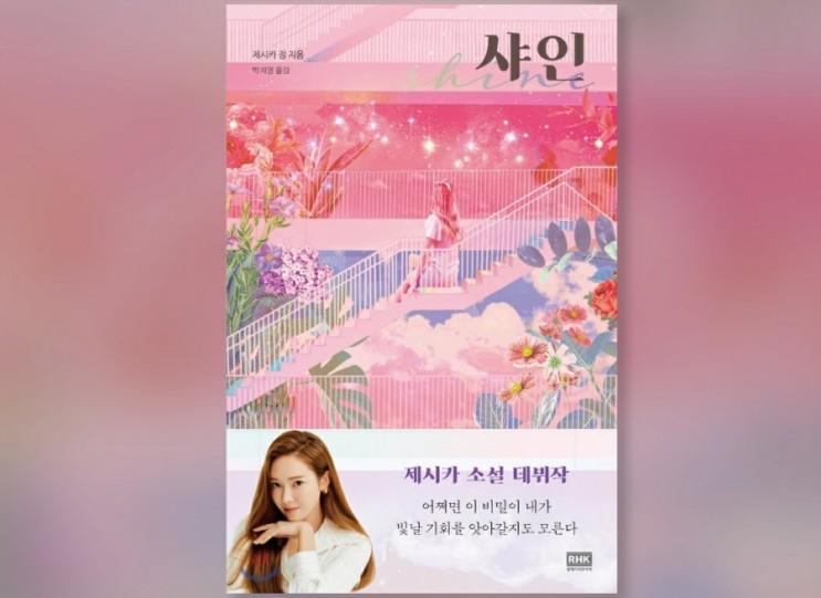신간도서소녀시대 출신 제시카 데뷔작 소설 《샤인》 책이 출간되네요. Jessica Jung-Shine