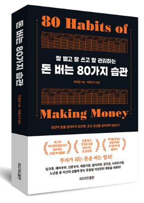 돈 버는 80가지 습관 80 Habits of Making Money : 부자가 되는 문을 여는 열쇠! - 무천강