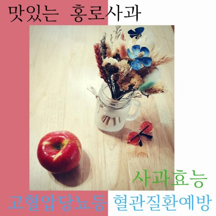 맛있는 홍로사과-사과효능과 보관방법,더프레시달달