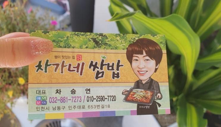 인천 구월동 건강 맛집 -차가네쌈밥,구월동회식