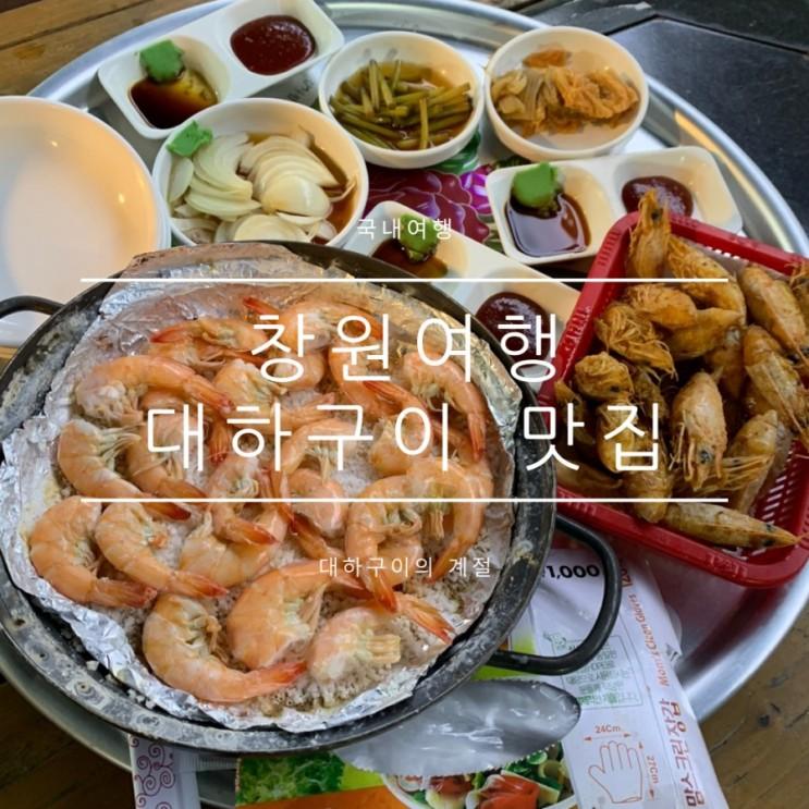 창원대하구이 샛피 삼귀해안도로맛집