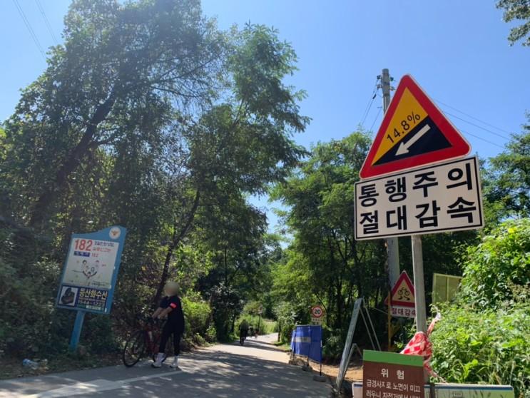 미음나루 고개와 남양주 한강공원 삼패지구 자전거 라이딩
