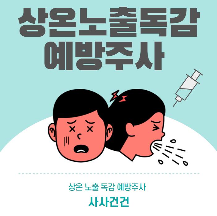 상온노출 독감 예방주사!!!