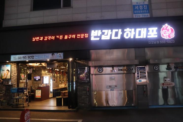 [강남역] 반갑다 하대포 강남점 두번째 후기 / 강남역 삼겹살, 강남역 고기집