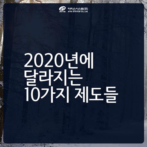 2020년에 달라지는 간추린 10가지 제도