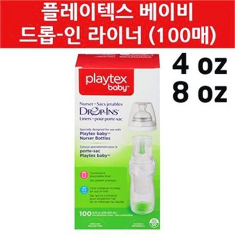 플레이텍스/일회용 드롭인 라이너/Playtex Liner/젖병 (13,900원)