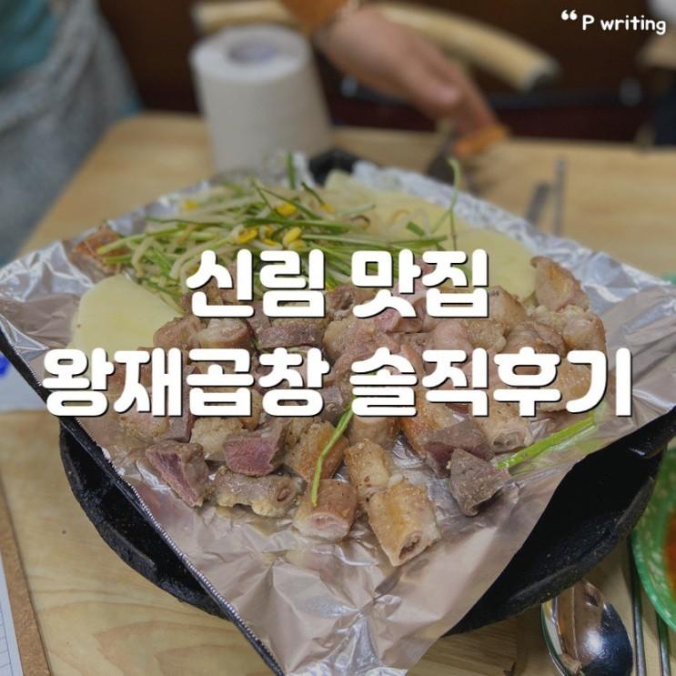 신림 맛집 왕재곱창 솔직후기