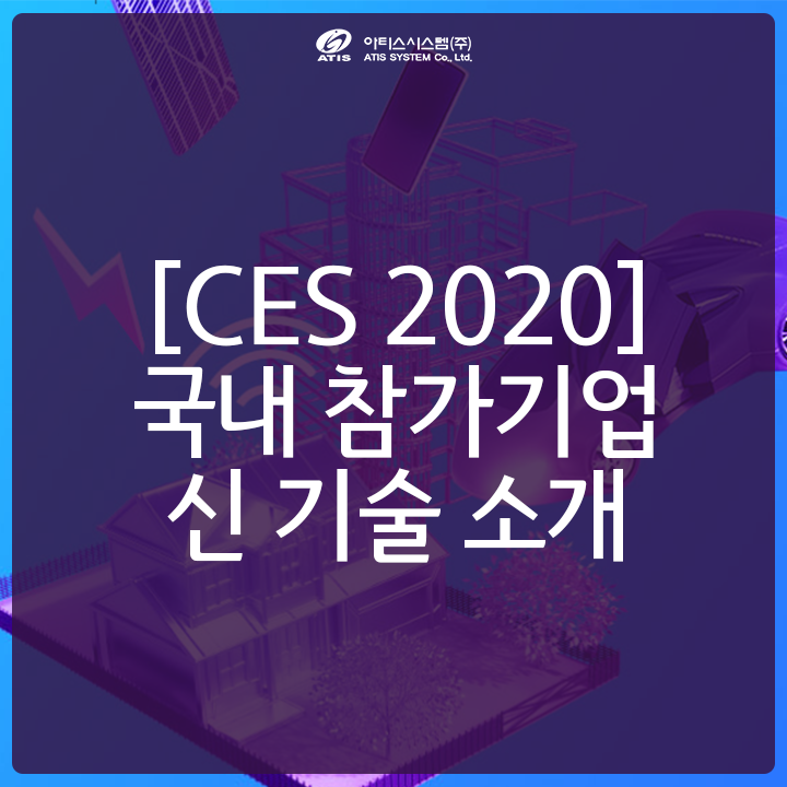 [CES2020] 국내 참가기업 신기술 소개- 삼성전자, LG전자 등