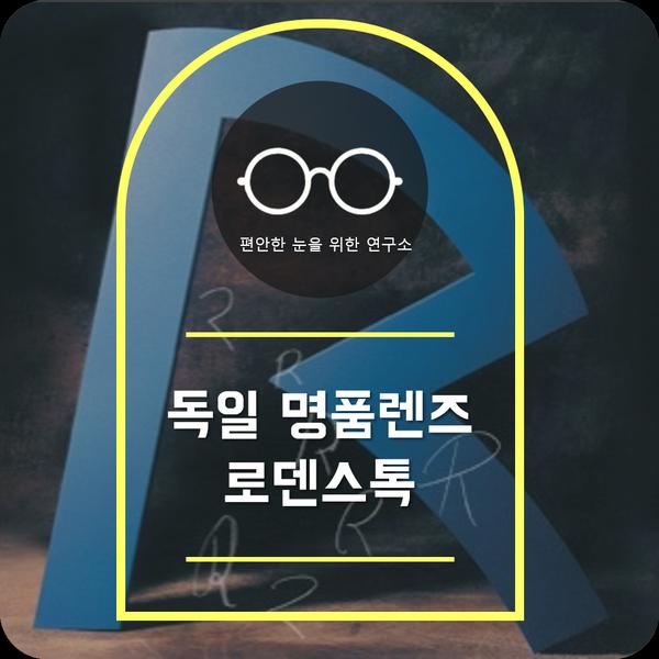 [서창동안경] 로덴스톡 렌즈 눈이 중요하신 분들에게 추천!