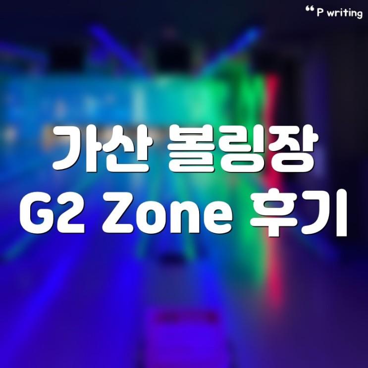가산 볼링장 지투존(G2 Zone) 볼링장 후기