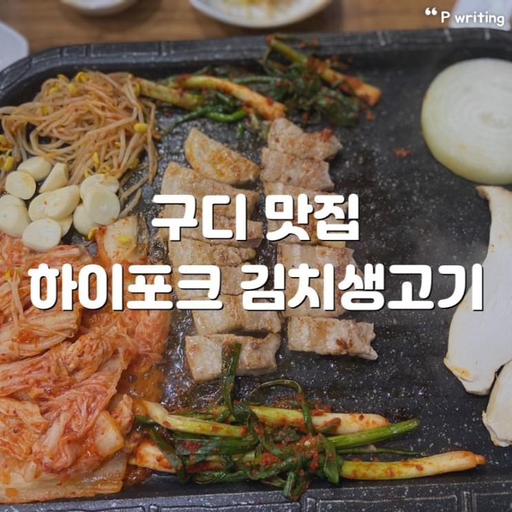 구디 삼겹살맛집 하이포크 김치생고기