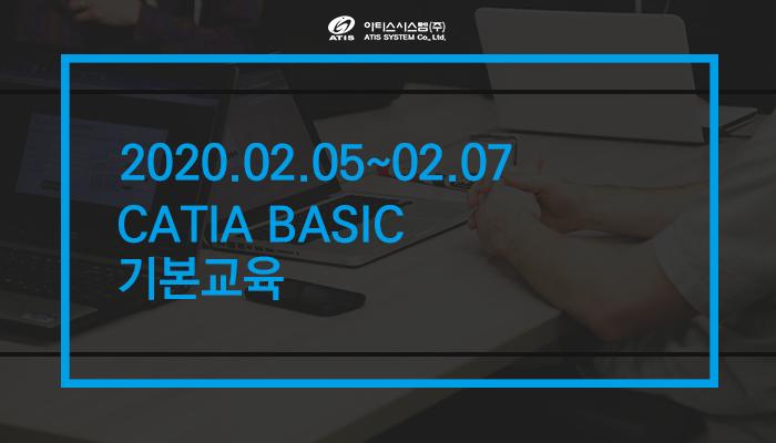 2020.02월 / CATIA BASIC 기본 교육 안내