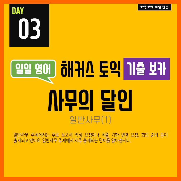 [일일영어] 직장인 영어 : 해커스 토익 기출 보카 Day 03 - 사무의 달인