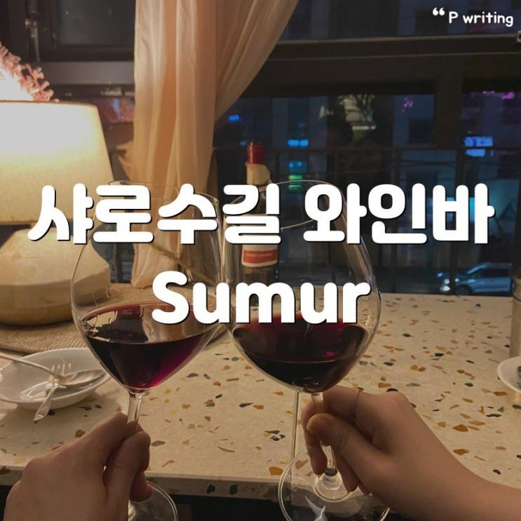 샤로수길 술집 sumur 서울대입구역에서 제일 분위기 마음에 들었다