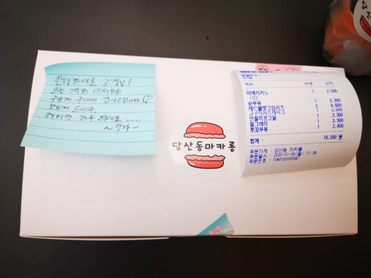 당산동마카롱 뚱카롱에 빠진 날(내돈)/영등포구청역 인근