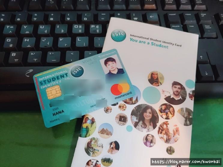 하나은행 국제학생증 ISIC 신청 및 발급 후기