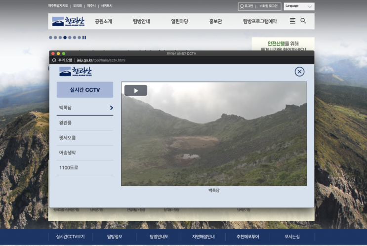 한라산 CCTV 확인하는 두 가지 방법! 백록담, 윗세오름, 어승생악, 1100도로, 왕관릉 CCTV화면으로 미리 확인하기!