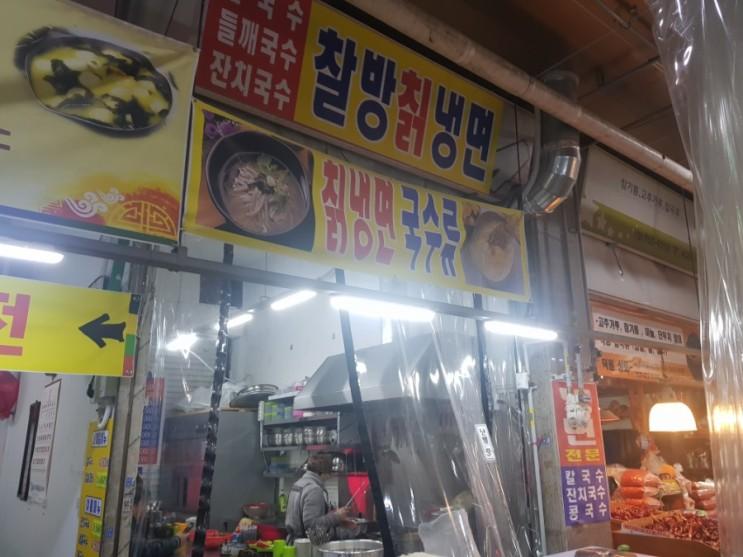 대구 북구 칠성시장맛집 주변맛집 착한가격 국수 냉면맛집 찰방칡냉면