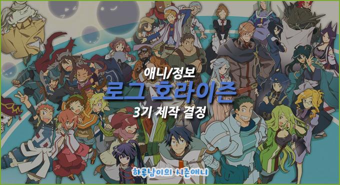 [애니]로그 호라이즌 3기 제작 결정