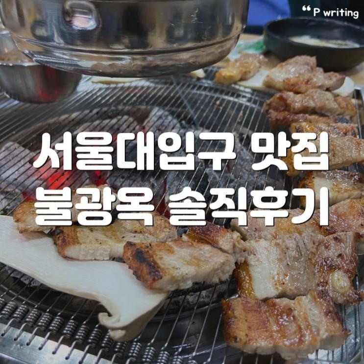 서울대입구역고기집 불광옥 숯불돼지고기 솔직후기